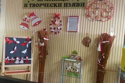 Изложба  - ДГ 2 Звънче - София, Триадица
